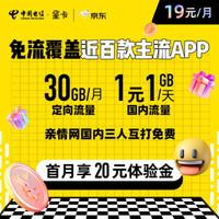 CHINA TELECOM 中国电信 星卡 月租19元 月享定向流量30G 近百款热门APP专属免流 内含20元话费+20元体验金 4G电话卡