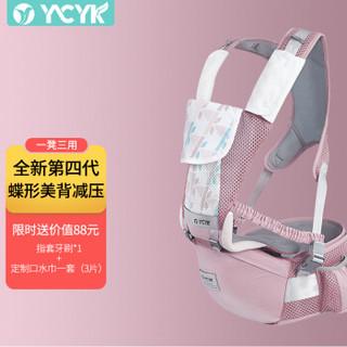 YCYK Ycyk腰凳婴儿背带前后两用抱娃神器