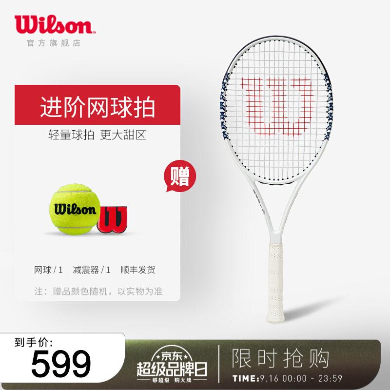 Wilson威尔胜 21新款网球拍轻量大拍面舒适休闲拍男女单人拍ELITE WR088010U2-270g【白色】