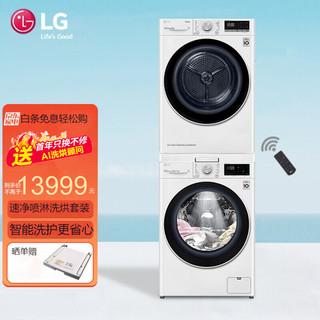 LG 乐金 洗烘套装组合原装进口9公斤热泵式烘干机干衣机 洗衣机FCV13G4W+烘干机RC90V9AV4W