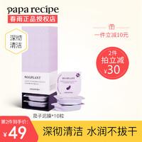 Papa recipe 春雨 papa recipe韩国进口茄子面膜清洁控油泥膜10片/盒