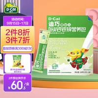 D-Cal 迪巧 D-cal)DHA钙铁锌营养包 宝宝维生素 宝宝儿童辅食营养素补充食品 5g/袋*30袋