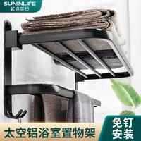 起点如日 太空铝浴室壁挂式毛巾架收纳免打孔卫生间厕所置物架浴巾架洗手间