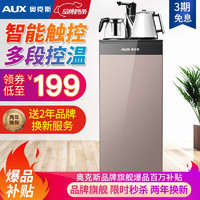 AUX 奥克斯 茶吧机 家用多功能智能温热型立式饮水机 YCB-P咖色温热