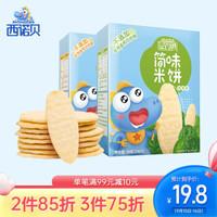 西诺贝米饼儿童零食小吃健康藜麦蔬菜味 不添加白砂糖食用盐 蔬菜味米饼