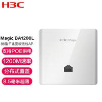 H3C 新华三 华三(H3C) BA1200L 双频无线1200M面板AP千兆 面板式无线AP智慧套装 POE供电 BA1200L 双频千兆