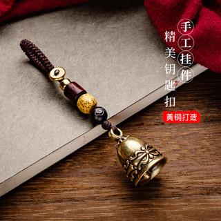 FANXIA 梵下 黄铜招财小铃珰钥匙扣挂件包包配饰复古风挂件