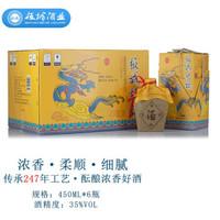 板城烧锅浓香型整箱白酒 京酒篓 黄板城 低度酒 黄龙35度整箱装 450ml*6整箱装