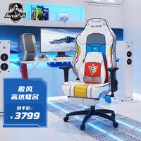 傲风(AutoFull)电竞桌椅套装电脑桌游戏桌台式家用办公书桌子 高达联名 高达联名套装(有脚托)