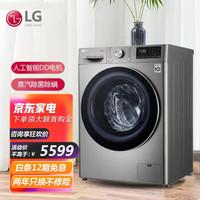 LG洗衣机10.5公斤全自动滚筒大容量线下同款 AI直驱变频 蒸汽除菌360°速净喷淋14分快洗超薄 【碳晶银】11公斤商超同款FY11MW4
