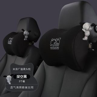 icaroom 爱车屋 汽车头枕护颈枕用品靠枕腰靠记忆棉座椅颈椎2个装 头枕