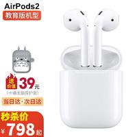 苹果(Apple) airpods2苹果无线蓝牙耳机二代入耳式 支持苹果手机/iPad Pro3三代 AirPods2有线充电版+龙猫套【学生教育专享】
