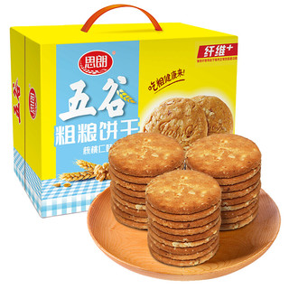 嘉士利 思朗 零食饼干 纤麸粗粮代餐 核桃仁味500g/盒