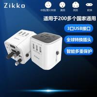 Zikko 即刻 全球通用转换插头插座安卓苹果多口USB旅行充电器 泰国韩国日本欧美英德标意大利瑞士