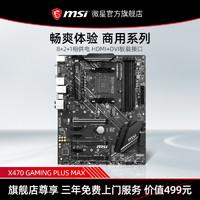 MSI 微星 X470 GAMING PLUS MAX台式机电脑AMD系列电竞游戏主板