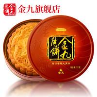 吴川 金九月饼 2斤