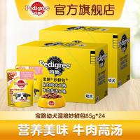 Pedigree 宝路 狗粮 宠物狗零食 软包狗罐头 幼犬全价妙鲜包 牛肉味85g*24整盒装