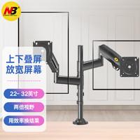NB H180黑色 显示器支架 双屏拼接电脑支架 免打孔双屏显示器支架臂 桌面显示器底座伸缩旋转升降22-32英寸