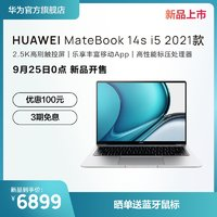 HUAWEI 华为 笔记本电脑HUAWEI MateBook 14s i5-11300H 16G+512G锐炬显卡 14.2英寸2.5K 90Hz触控屏智慧性能轻薄本