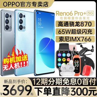 OPPO Reno6 Pro+ 5G旗舰智能游戏拍照手机 reno6pro+