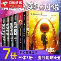 《刘慈欣科幻小说系列》(全7册)