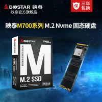 BIOSTAR 映泰 M700系列256G SSD固态硬盘512G台式机笔记本电脑SSD固态盘硬PCI-E NVME固态硬固盘1TB固态硬盘