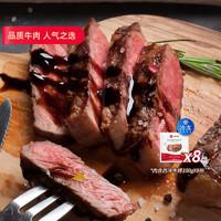 必胜客 优选牛排西冷调理原肉整切牛肉100g*8片