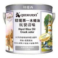 切瑞西 木蜡油实木清漆木器漆家具漆桐油透明色防腐木油漆户外木漆