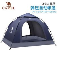 CAMEL 骆驼 户外帐篷弹压全自动速开单层2-3人帐旅行野外露营装备用品