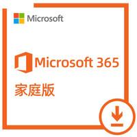 Microsoft 微软 咚咚自动发送密钥 正版微软office365激活码办公软件密钥 office2019 Microsoft 365家庭版 电子版 6用户
