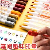 deli 得力 水彩笔24色幼儿园套装印章儿童彩笔小学生可擦无毒可水洗美术专用彩色画笔36色12宝宝水溶性绘画涂色颜色