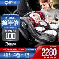 WELLDON 惠尔顿 Welldon惠尔顿宝宝汽车通用儿童安全座椅0-4岁婴儿车载360旋转可躺 茧之爱2升级款 公主粉