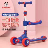 BoBDoG 巴布豆 儿童滑板车1-3-6岁宝宝踏板男女孩单脚滑滑三合一宽轮溜溜2