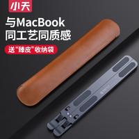 小天 笔记本电脑支架铝合金颈椎折叠便携式桌面增高托架散热器苹果MacBook办公室底座升降专用支架 深空灰
