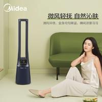 Midea 美的 无叶风扇电风扇塔扇智能语音变频节能家用静音净化劲风卧室TM AMS150E-TM