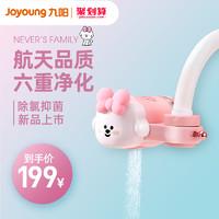Joyoung 九阳 奈娃家族联名净水器家用水龙头超滤自来水过滤净化直饮净水机