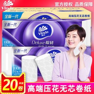 Vinda 维达 卷纸立体美4层24卷立体压花卫生纸厕所纸卫生无芯家用实惠装