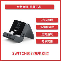 Nintendo 任天堂 Switch 国行充电支架 游戏机转轴式充电支架