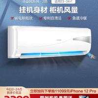 小超人 2匹新能效变频冷暖空调挂机大挂机大风量客厅卧室50HDD82
