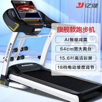 YIJIAN 亿健 A8跑步机家用按摩多功能静音可折叠跑走步机健身器材彩屏15.6吋 ZS