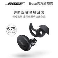 BOSE 博士 无线耳塞 真无线蓝牙运动耳机入耳式 真无线耳机耳麦小鲨