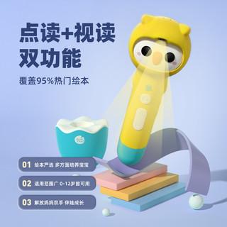 Joan Miro 美乐 儿童点读笔幼儿早教天猫精灵智能学习机玩具英语启蒙有声书