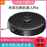 MI 小米 Xiaomi/小米家扫拖机器人Pro智能扫地拖地一体机激光导航电控水箱