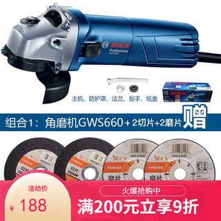 BOSCH 博世 角磨机打磨机抛光机手砂轮GWS670角向磨光机电动工具切割