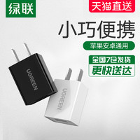 UGREEN 绿联 5v1a2a充电器iPhone11适用于苹果13华为小米手机安卓通用ipad宝airpods平板8蓝牙耳机x数据线台灯usb插头