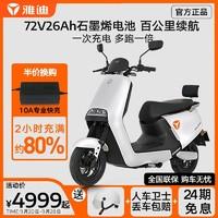 Yadea 雅迪 冠能G5 2.0高端智能大容量高速电动轻便摩托车男
