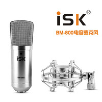 iSK 声科 BM800电容麦克风 电脑网络K歌手机YY主播直播专业录音棚话筒设备声卡套装