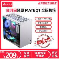 GOLDEN FIELD 金河田 预见MATEQ1全铝迷你台式机电脑全侧透明MATX风冷itx机箱