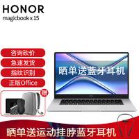 HONOR 荣耀 笔记本 MagicBook X 15 2021 15.6英寸全面屏轻薄笔记本电脑华为多屏协同 银  i3 8G 1000G固态 定制款