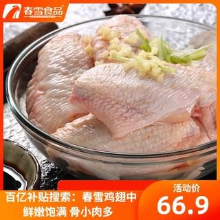 春雪鸡翅中净重2斤/1袋新鲜冷冻鸡翅膀烧烤翅清真烧烤鸡肉鸡中翅